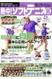 熱中!ソフトテニス部 中学部活応援マガジン Vol.42 /ベ-スボ-ル・マガジン社