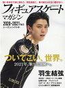 フィギュアスケートマガジン2020-2021 Vol.5 /ベ-スボ-ル・マガジン社 ベースボール・マガジン社