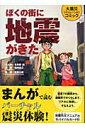 ぼくの街に地震がきた 大震災シミュレ-ションコミック  /ポプラ社/名古屋裕画像