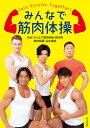 みんなで筋肉体操 ポプラ社 9784591163955
