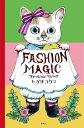 ファッションマジック 白泉社 9784592733041