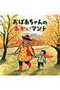 おばあちゃんのあかいマント   /ほるぷ出版/ロ-レン・カスティ-ヨ画像