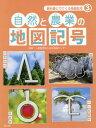 自然と農業の地図記号 ほるぷ出版 9784593588091