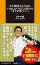 老後破産しないために、年金13万円時代でも暮らせるメタボ家計ダイエット   /ニッポン放送/森永卓郎画像