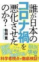 誰が日本のコロナ禍を悪化させたのか? 扶桑社 9784594087760