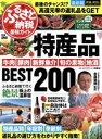 ふるさと納税最強ガイド 特産品BEST200 /扶桑社/金森重樹 扶桑社 9784594613525