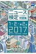 2017年度版ニュース検定公式問題集1・2・準2級 1・2・準2級  /毎日新聞出版/日本ニュース時事能力検定協会