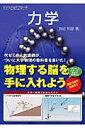 力学 ビジュアルアプロ-チ  /森北出版/為近和彦