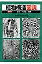 植物構造図説   新装版/森北出版/植田利喜造