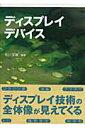 ディスプレイデバイス   /森北出版/松川文雄画像