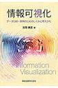 情報可視化 データ分析・活用のためのしくみと考えかた  /森北出版/高間康史