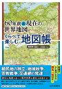 60年前と現在の世界地図 くらべて楽しむ地図帳 山川出版社(千代田区) 9784634152076