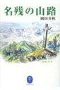 名残の山路 /山と渓谷社/岡田喜秋 山と渓谷社 9784635048712