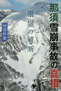 那須雪崩事故の真相 山と渓谷社 9784635140249