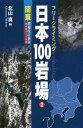 フリークライミング日本100岩場2 関東 増補改訂新版 山と渓谷社 9784635180887