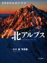 3000mのドラマ 北アルプス 小川誠写真集 山と渓谷社 9784635546614