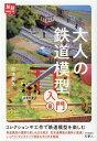60歳からの鉄道模型入門 山と渓谷社 9784635822732