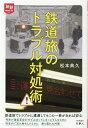 鉄道旅のトラブル対処術 山と渓谷社 9784635823135