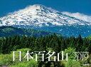 日本百名山カレンダー 2019 /山と渓谷社 山と渓谷社 9784635853163