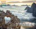 世界自然遺産海外編カレンダー 2019 /山と渓谷社 山と渓谷社 9784635853200