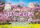 七十二候めくり日本の歳時記カレンダー 2019 /山と渓谷社 山と渓谷社 9784635853309