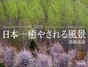 高橋真澄日本一癒やされる風景カレンダー /山と渓谷社 山と渓谷社 9784635853330