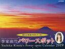 李家幽竹パワースポットカレンダー 飾れば強運が満ちてくる! 2019 /山と渓谷社 山と渓谷社 9784635853576