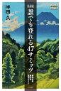私家版誰でも登れる47サミッツ 都道府県最高峰登頂ガイド /山と渓谷社/半田久 山と渓谷社 9784635886659