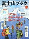 富士山ブック 2021 /山と渓谷社 山と渓谷社 9784635907408