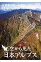 DVD>空から見た日本アルプス  3 /山と渓谷社