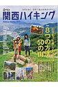 関西ハイキング  2017 /山と渓谷社