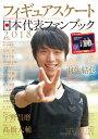 フィギュアスケート日本代表ファンブック  2018 /山と渓谷社画像