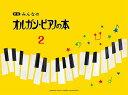 みんなのオルガン・ピアノの本  2 新版/ヤマハミュ-ジックメディア/高橋正夫
