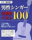男性シンガ-定番曲ベスト100   /ヤマハミュ-ジックメディア