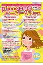 月刊ピアノ20周年アニバーサリー号   /ヤマハミュ-ジックメディア