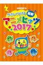 やさしくひける最新アニメヒッツ  2017 /ヤマハミュ-ジックメディア画像