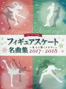 フィギュアスケート名曲集  2017-2018 /ヤマハミュ-ジックメディア画像