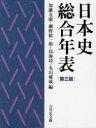 日本史総合年表 第三版 歴史春秋出版 9784642014793