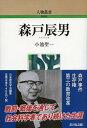 森戸辰男 歴史春秋出版 9784642053037