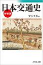 日本交通史 新装版/吉川弘文館/児玉幸多 歴史春秋出版 9784642083478