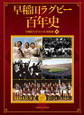 早稲田ラグビー百年史 早稲田大学出版部 9784657190154