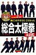 身につきやすさにこだわった総合太極拳42式 DVDでマスタ-  /愛隆堂/李自力