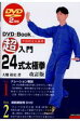 超入門24式太極拳 DVD2枚付き  改訂版/愛隆堂/大畑裕史