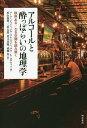 アルコールと酔っぱらいの地理学 明石書店 9784750348667