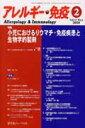 アレルギー・免疫  17-2 /医薬ジャ-ナル社