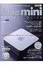 Mac miniパ-フェクトガイド 基本から強化策まで、この1冊ですべてがわかる  /アスキ-・メディアワ-クス画像