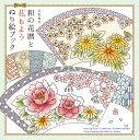 和の花暦と花もようぬり絵ブック /パイインタ-ナショナル/石村和代 パイインターナショナル 9784756251329