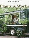 植物と仕事をするプランツ・アンド・ワークス /パイインタ-ナショナル パイインターナショナル 9784756251367