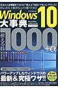 Windows10大事典使える技1000+α Home&Pro正式版完全対応!永久保存版  /アスペクト画像