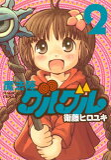 魔法陣グルグル  2 新装版/スクウェア・エニックス/衛藤ヒロユキ